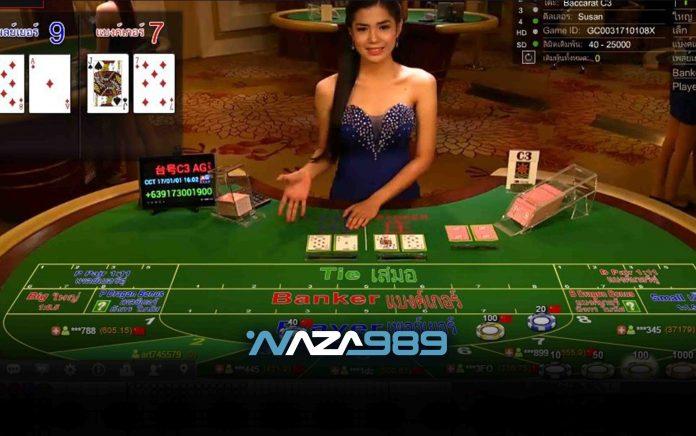 naza989 เล่นบาคาร่าออนไลน์ ให้เก่ง และได้เงิน
