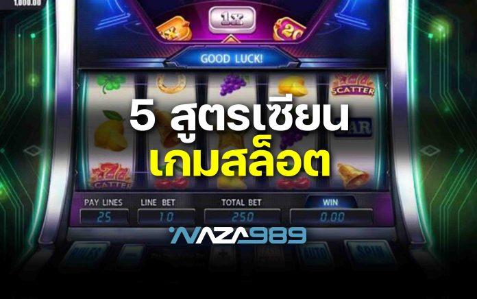 naza989 5 สูตรเซียน เทคนิคเล่นเกมสล็อตให้ได้เงิน