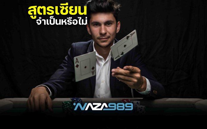 สูตรเซียน พนันออนไลน์ จำเป็นหรือไม่ naza989