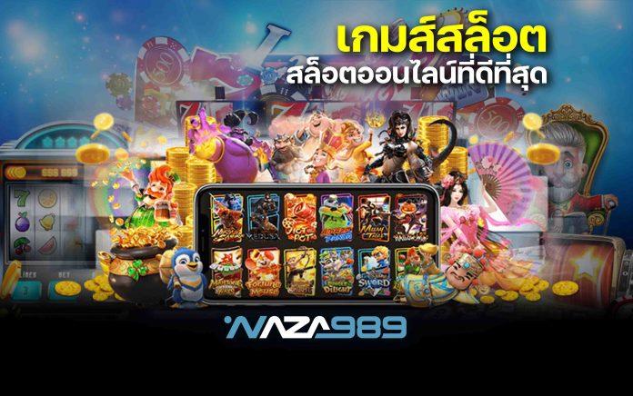 naza989 เกมส์สล็อต สล็อตออนไลน์ที่ดีที่สุด