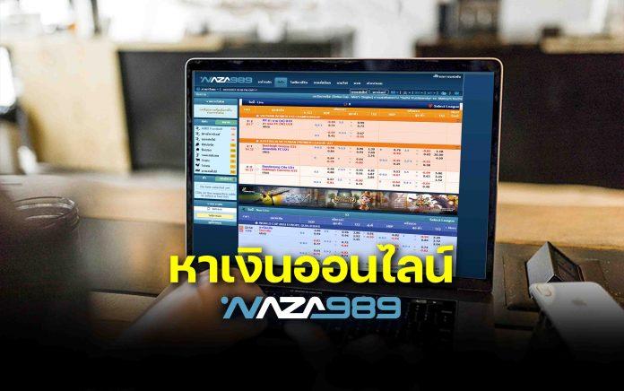 naza989 หาเงินออนไลน์ ผ่านเว็บ NAZA989