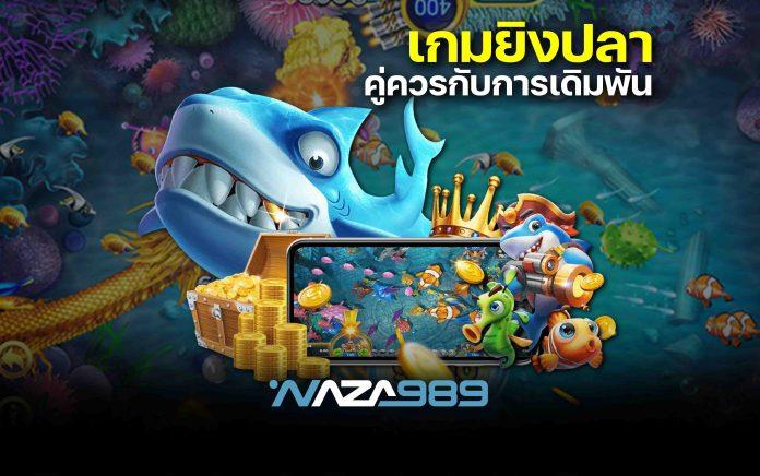 naza เกมยิงปลา NAZA989 คู่ควรกับการเดิมพัน
