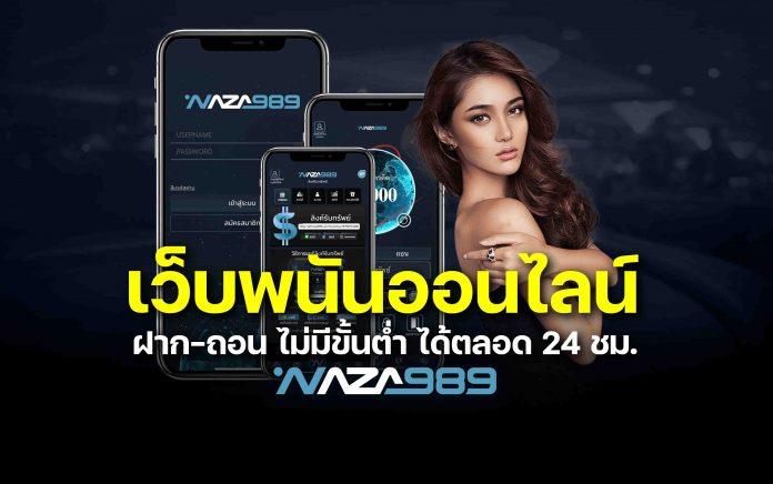 naza989 เว็บพนันออนไลน์ NAZA989 ฝาก-ถอน ไม่มีขั้นต่ำ ได้ตลอด 24 ชม