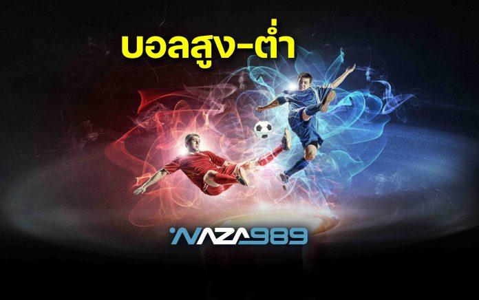 naza989 แทง บอลสูงต่ํา เกมฮิตกีฬาฟุตบอล
